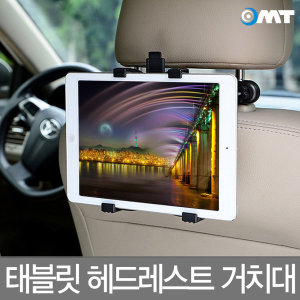 OMT 헤드레스트 차량용 뒷좌석 태블릿거치대 OTA-BACK