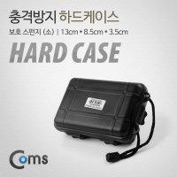 하드케이스-충격방지/스트랩/고가장비/소지품보관