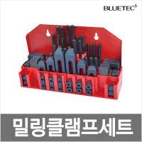 밀링클램프/밀링클램프세트/블루텍공작기기