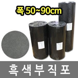 세원비닐 (폭50~90cm)농사용 멀칭용 잡초방지 부직포