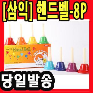 삼익악기 핸드벨 8P 교재용 악기 벨 종 소리 음악
