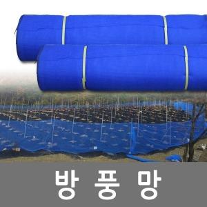 방풍망 (폭1m~1.8m)방풍막 벌망 그물망