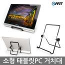 OMT 태블릿거치대 180도 각도조절 OTA-ST100 테블릿