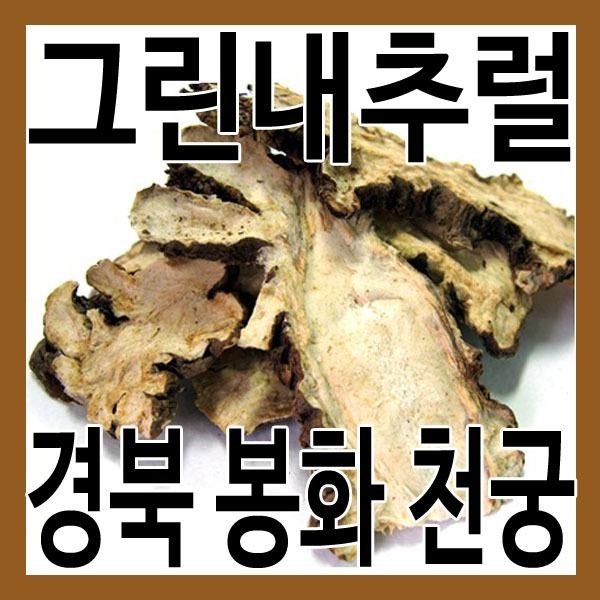 (그린내추럴) 국내산 경북 봉화 천궁 300g. 천궁차