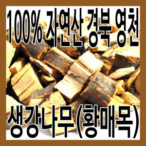 (그린내추럴) 자연산 영천 생강나무 300g (황매목)