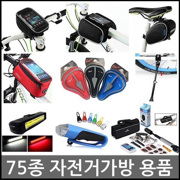 P75종 자전거용품 로스휠자전거가방 공구 펌프 라이트