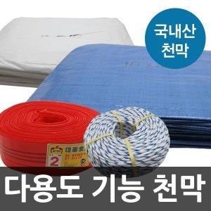 천막/갑바/방수포/텐트/그늘막/차호로/그라운드시트