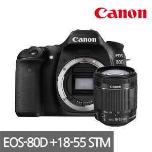 (캐논정품) EOS-80D + 18-55mm IS STM (사은품증정)