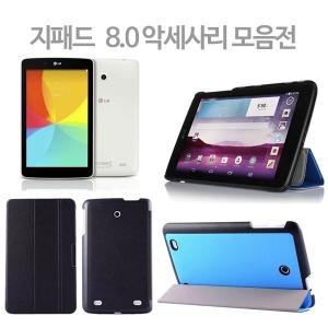 LG V480 G패드/GPAD/지패드8.0케이스/강화필름/거치대