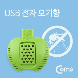 BUA024  Coms USB 전자 모기향 Green