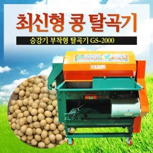 금성 콩탈곡기 탈곡기 들깨 GS-2000 승강기 콩