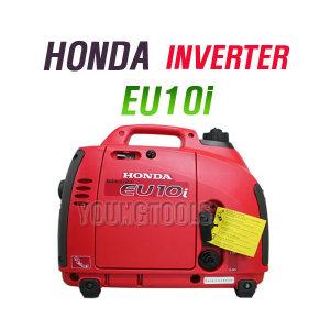 EU10i 혼다 저소음 발전기/HONDA/휴대용/비상용/소형