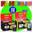 캐논 복합기/PIXMA MG3570 MG3670 잉크 흑색/칼라 Set