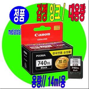캐논 복합기 PIXMA MG3570 MG3670 잉크 카트리지/검정