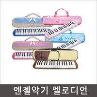 엔젤멜로디혼/교육용악기/멜로디언/실로폰/리코드