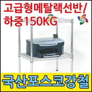 고급형 메탈선반 25파이 다용도 수납선반 하중150KG