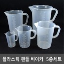 플라스틱 비이커 5종세트/ 눈금컵 계량컵 핸들 비커