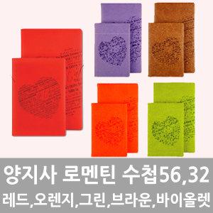 양지사 로맨틱 수첩32 56