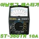 ST303/아날로그/테스터기/전압/전류/도통/저항/리드선