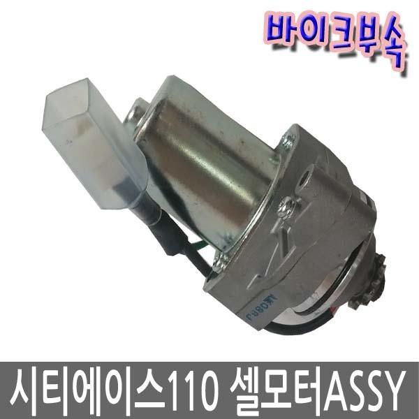 대림 시티에이스110 셀모터ASSY