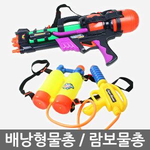배낭형물총/배낭형물총/람보물총/초대형물총/물놀이용