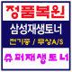 삼성전자 / 삼성레이저프린터/정품재생토너/CLT-405~409 전기종