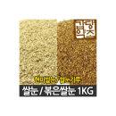 쌀눈 1KG 대용량 쌀눈가루 볶은쌀눈 현미쌀눈