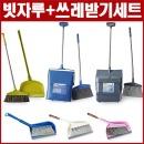 빗자루/쓰레받이세트/자동쓰레받이/빗자루세트/청소