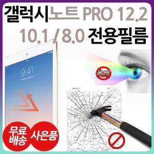 갤럭시 노트 프로 8.0 10.1 12.2 방탄 액정 보호 필름