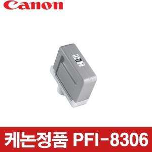 케논정품 PFI-8306MBK IPF8300/IPF8300S (PFI-304MBK)