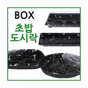 초밥도시락/BOX/일식도시락/일회용도시락/돈가스