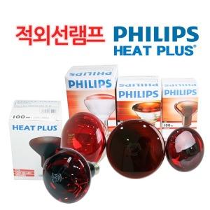 HEAT PLUS 필립스 적외선 램프 IR 100W 150W 250W