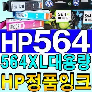 hp564표준정품 hp564XL대용량정품 hp564XL대용량재생