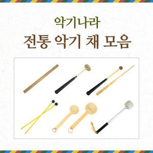 전통 악기 채 모음 / 궁채 농북채 꽹가리채 장구채