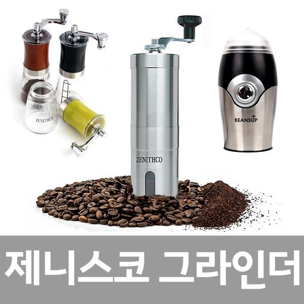 빈스업 미니 커피그라인더 KF-01A 핸드밀 커피분쇄기