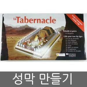 성막만들기(대)/성막모형/기독교백화점