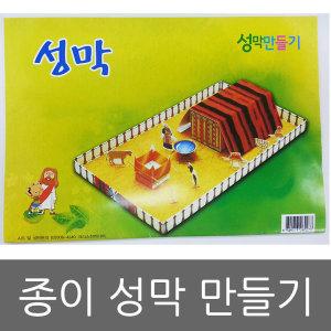 종이 성막만들기 (소)/성막모형/기독교백화점
