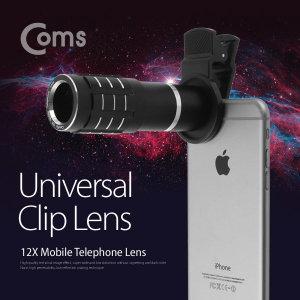 갤럭시S10 S10+ S9 S7 S6 망원 12배 확대 카메라 렌즈
