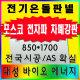 대성 / 전기온돌판넬 DIY 전자파차단 안전단자 전문시공업체