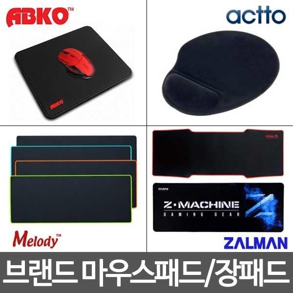 브랜드 마우스패드/손목보호/장패드/게이밍/젤/PC방