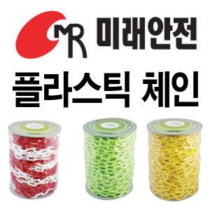 체인 플라스틱 프라스틱 주차금지봉 형광 pvc 칼라