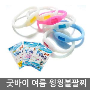 여름대비 윙윙볼 모기팔찌 야광 천연 계피향+ 썸머링