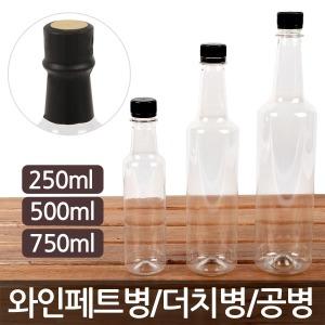 대원 와인페트병/더치커피병/와인병(500ml/블랙뚜껑)