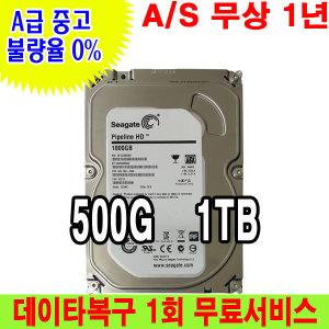 A급 중고하드 데스크탑 하드디스크 SATA  500G  1TB