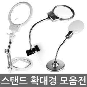 스탠드 확대경 돋보기 루페 LED현미경 휴대용 LOUPE