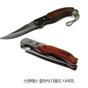 다용도칼 등산칼 휴대용칼 등산나이프 접이식칼