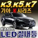 올뉴K5/K9/K7/K5/K3 LED실내등/자동차LED/반디LED
