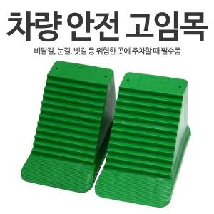 (2개 1세트) 차량 고임목 / 버팀목 / 받침대