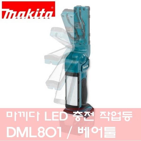 마끼다 LED 충전 작업등 DML801 현장용 캠핑용 랜턴