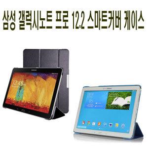 갤럭시노트프로12.2 케이스/스마트커버/SM-P900/P905